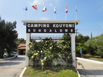 Почивка в Kouyoni Bungalows Apartments