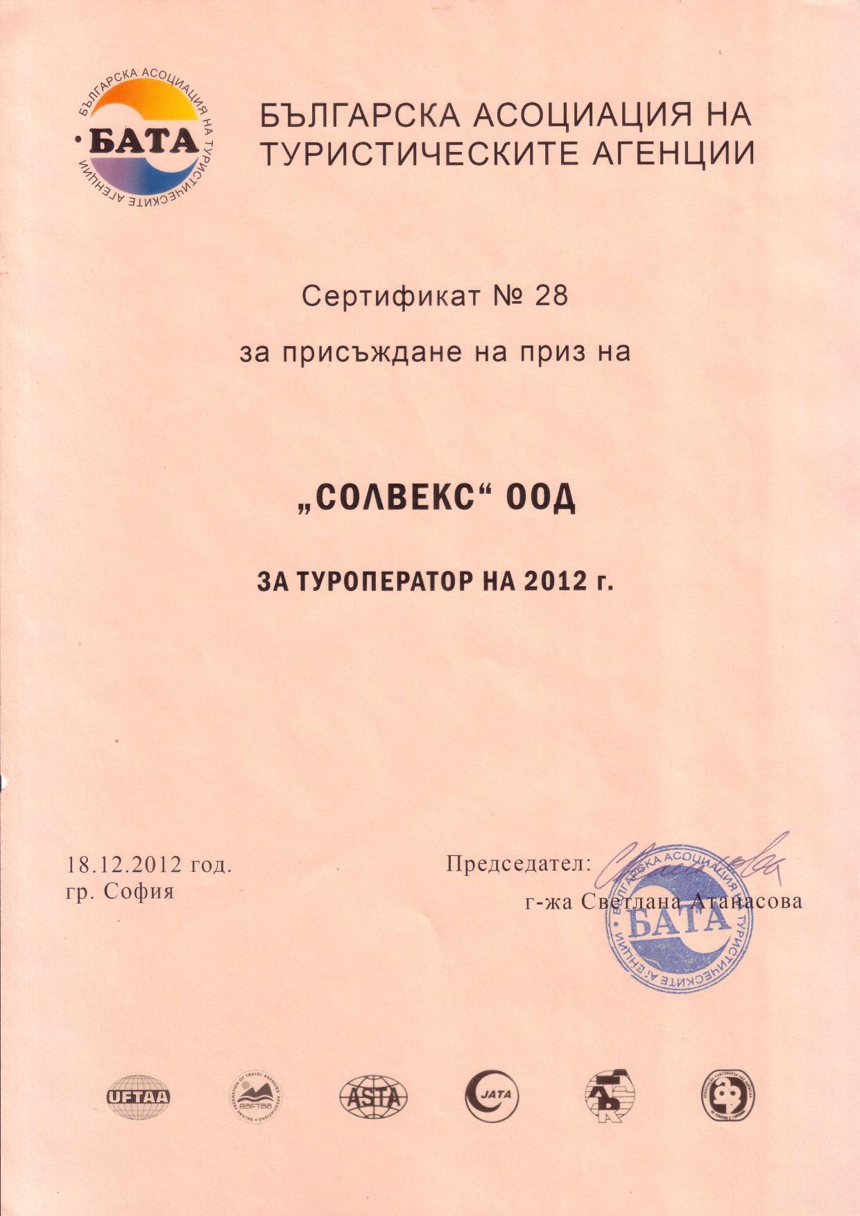 2f177e66855 Екипът на ТА Солвекс